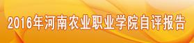 2016年河南农业职业学院自评报告